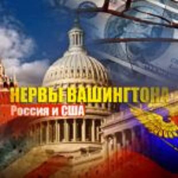 «Нервируют Вашингтон»: Эксперт пояснил неизбежность окончания отношений США и России