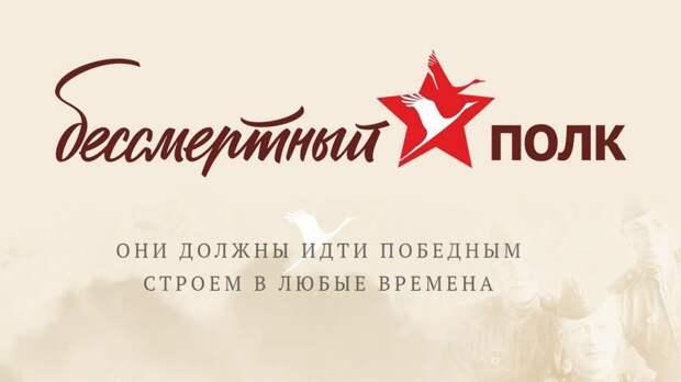 Госкомрегистр присоединился к общенациональной акции «Бессмертный полк»
