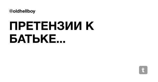 Сатановский: ПРЕТЕНЗИИ К БАТЬКЕ...