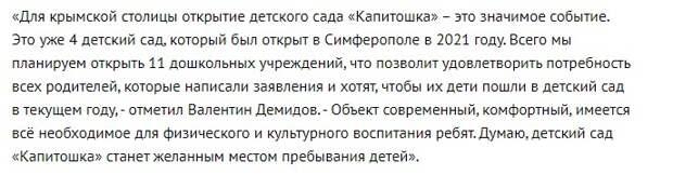 Мэр Симферополя отправил все население столицы Крыма в детсадовскую очередь