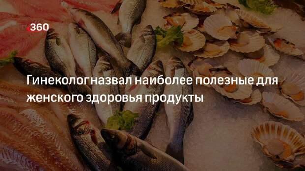 Врач-гинеколог Нигматуллина рассказала, что морепродукты крайне полезны для женского здоровья