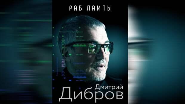 Дмитрий Дибров: Телевизионщики интересны зрителю только до тех пор, пока «трут лампу»