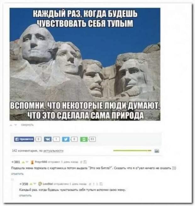 Смешные комментарии. Подборка chert-poberi-kom-chert-poberi-kom-35280614122020-3 картинка chert-poberi-kom-35280614122020-3