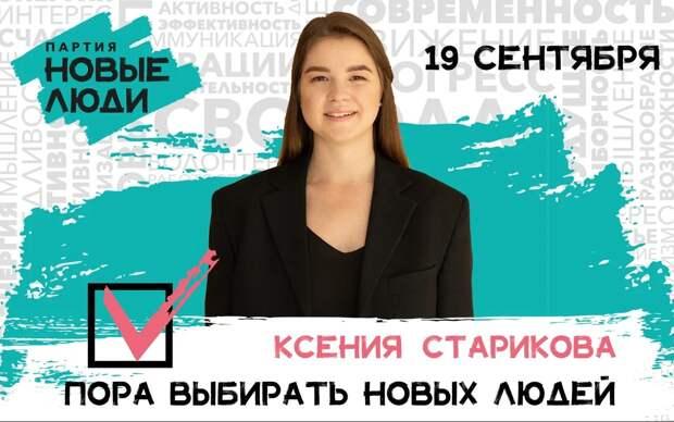 Ксения Старикова (партия «Новые люди»): В депутаты нужно идти для помощи другим