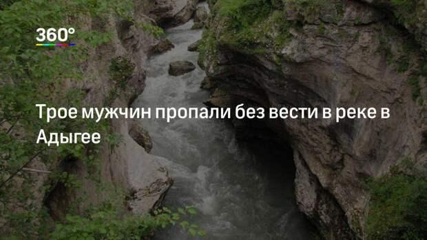 Трое мужчин пропали без вести в реке в Адыгее