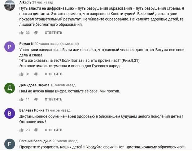 Параллельная реальность президента. 1000 комментариев граждан против «цифровой трансформации» России под видео заседания Госсовета