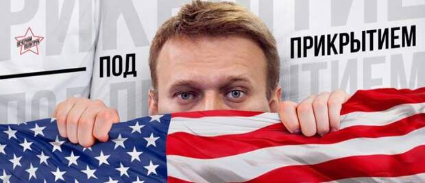Что и требовалось доказать – Навальный работает на западные спецслужбы