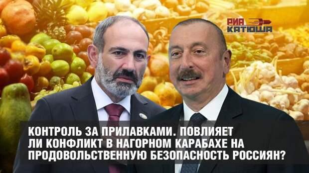 Контроль за прилавками. Повлияет ли конфликт в Нагорном Карабахе на продовольственную безопасность россиян?