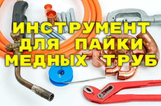 Оборудование и материалы для пайки труб из меди