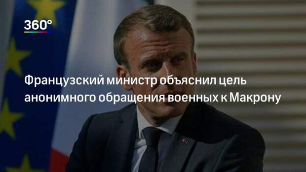 Французский министр объяснил цель анонимного обращения военных к Макрону