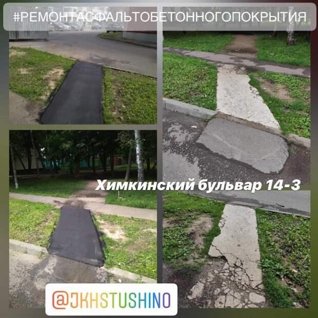 Сотрдуники «Жилищника» отремонтировали асфальт на Химкинском бульваре