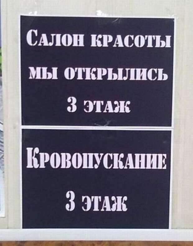 Прикольные вывески. Подборка chert-poberi-vv-chert-poberi-vv-38160416012021-2 картинка chert-poberi-vv-38160416012021-2