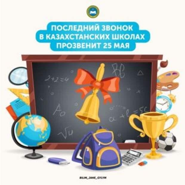 Последний звонок в казахстанских школах прозвенит 25 мая