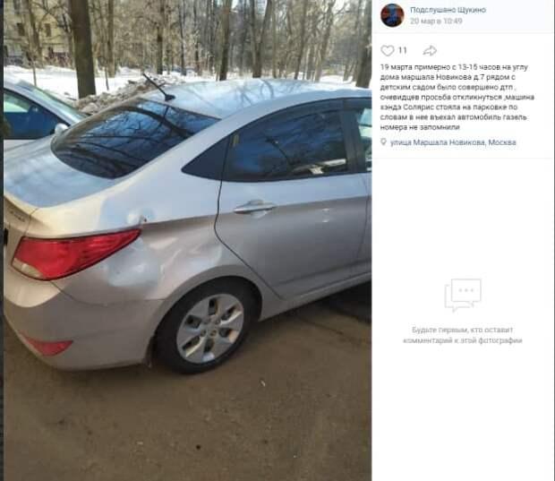 Виновник аварии на улице Маршала Новикова скрылся с места происшествия