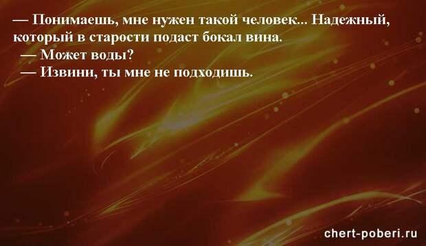 Самые смешные анекдоты ежедневная подборка №chert-poberi-anekdoty-20130416012021