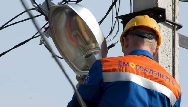 Энергетики Подмосковья перейдут на усиленный режим работы на время ноябрьских праздников