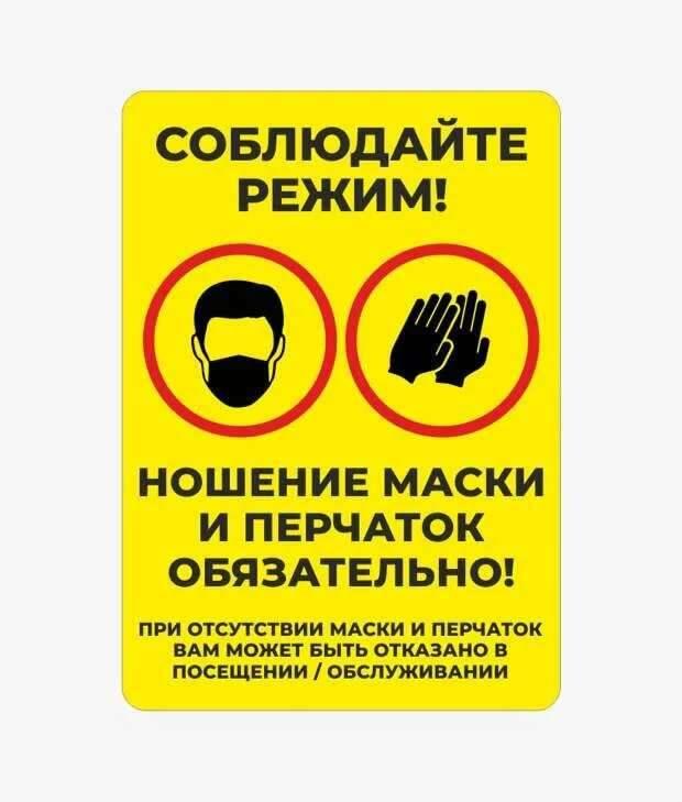 Предупреждающие таблички по коронавирусу. Подборкаchert-poberi-tablichki-koronavirus-35400614122020-15 картинка chert-poberi-tablichki-koronavirus-35400614122020-15
