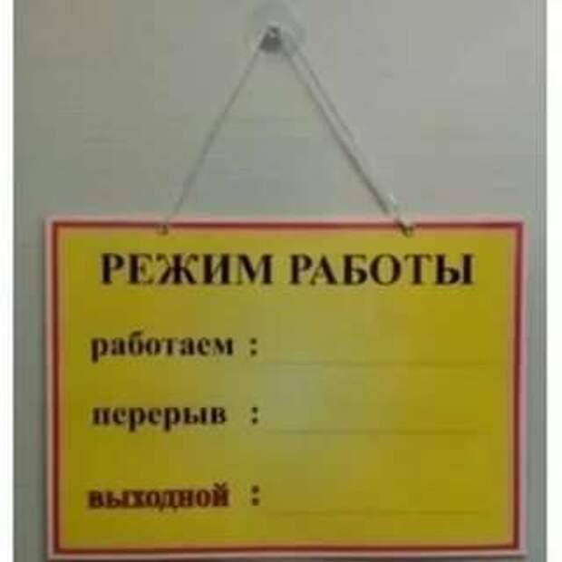 Прикольные вывески. Подборка chert-poberi-vv-chert-poberi-vv-38160416012021-12 картинка chert-poberi-vv-38160416012021-12