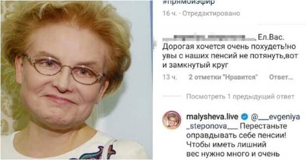 Елена Малышева посоветовала пенсионерам слишним весом взять пример сблокадников