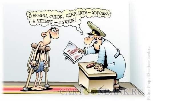 100 - процентная отмазка от службы в армии
