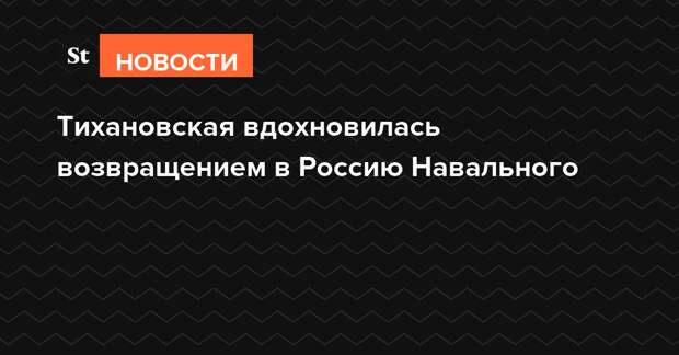 Тихановская вдохновилась возвращением в Россию Навального