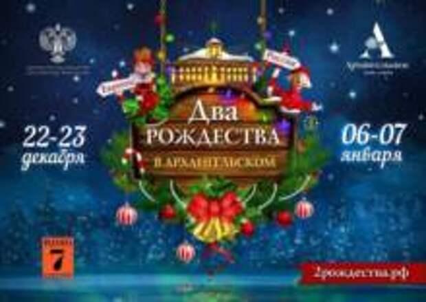 Два Рождества в «Архангельском»