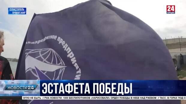 В Севастополе завершился второй этап Черноморской эстафеты Победы