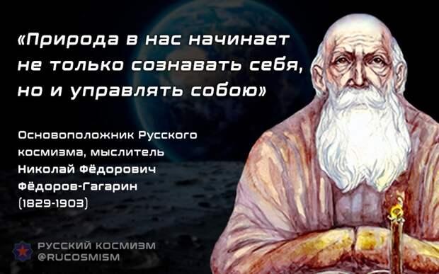 Н.Ф. Фёдоров-Гагарин о природе в нас