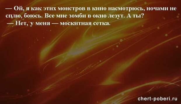 Самые смешные анекдоты ежедневная подборка chert-poberi-anekdoty-chert-poberi-anekdoty-20130416012021-3 картинка chert-poberi-anekdoty-20130416012021-3