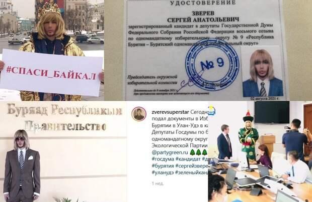 Люди в шоке: Звезда Зверев — самый нищий кандидат в депутаты