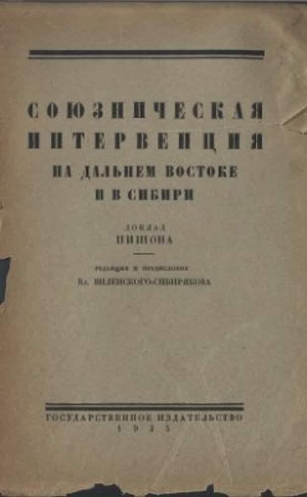 Союзническая интервенция на Дальнем Востоке и в Сибири. Доклад Пишона