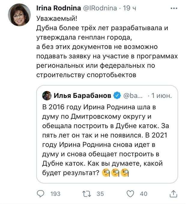 Твиттер Родниной