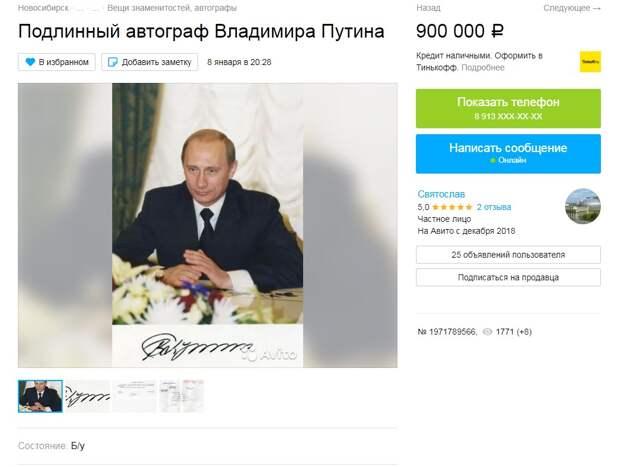 В Новосибирске за 900 тысяч рублей продают подлинный автограф Путина