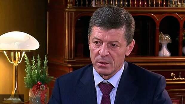 Камкин пояснил срочность «внесанкционных» переговоров Козака в Берлине по Донбассу