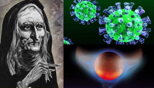 Пророчества Йоркширской Ведьмы о коронавирусе и Нибиру
