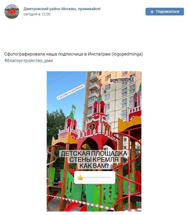 Фото дня: собственный Кремль на Ангарской улице