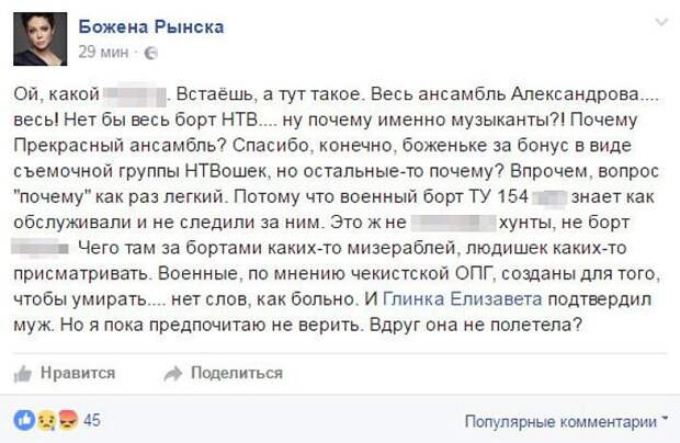 Она изволила пожалеть, что на борту разбившегося близ Сочи самолета было слишком мало сотрудников НТВ Фото: Facebook