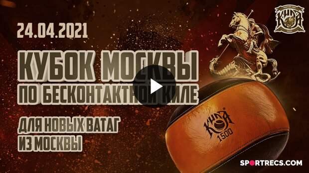 Твердыня - ССК Дружба   Кубок Москвы по бесконтактной киле 2021