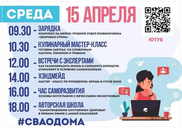 Онлайн-марафон «СВАОдома»: жителей Алтуфьева ждет шесть новых занятий