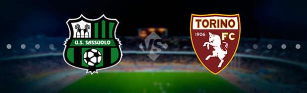 Сассуоло - Торино: Прогноз на матч 17.09.2021