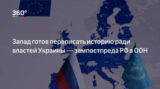Запад готов переписать историю ради властей Украины— зампостпреда РФ в ООН
