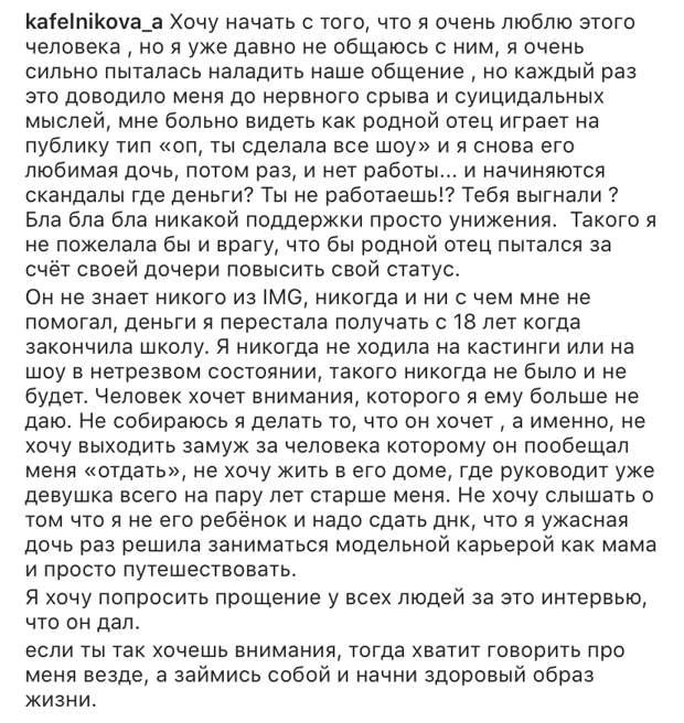 «Во всех ее словах абсолютная ложь» – 5 цитат теннисиста Кафельникова о его дочери Алесе