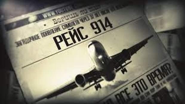 Тайна рейса 914 или 37 лет в небе