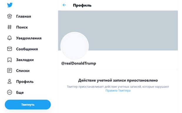твиттер Трампа заблокирован
