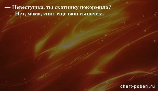 Самые смешные анекдоты ежедневная подборка chert-poberi-anekdoty-chert-poberi-anekdoty-34090625062020-4 картинка chert-poberi-anekdoty-34090625062020-4