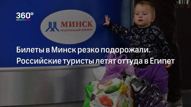Билеты в Минск резко подорожали. Российские туристы летят оттуда в Египет
