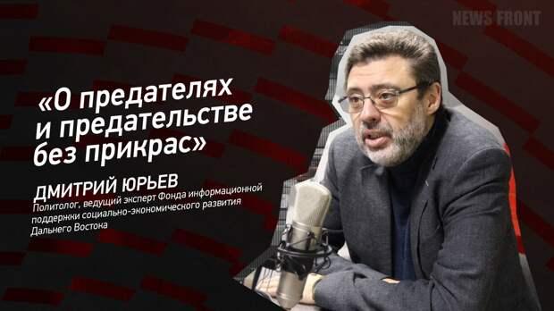 """""""О предателях и предательстве без прикрас"""" - Дмитрий Юрьев"""