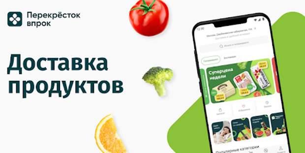 Доставка Vprok.ru Перекресток до конца 2 квартала 2021 года станет доступна в половине регионов РФ