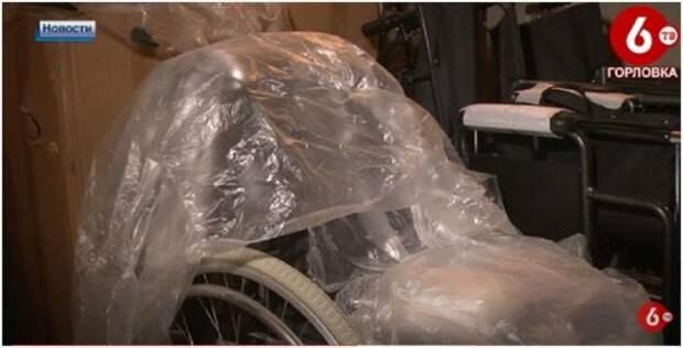 В Горловке получены средства технической реабилитации инвалидов