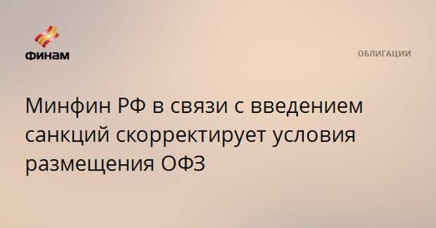 Минфин РФ в связи с введением санкций скорректирует условия размещения ОФЗ